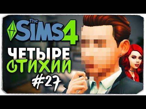 """СЕКСИ ПАРЕНЬ ДЛЯ СТИХИИ - The Sims 4 ЧЕЛЛЕНДЖ """"ЧЕТЫРЕ СТИХИИ"""" ▲ thumbnail"""