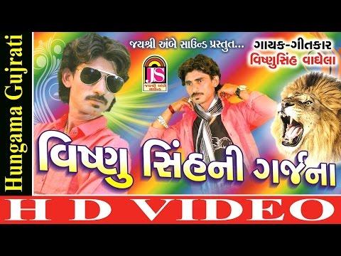 Lollypop Lage Tu | Gujarati Romantic Song 2017 | Vishnu Singh | Latest Hit Song