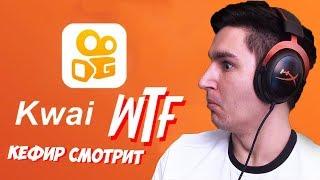 КЕФИР СМОТРИТ KWAI WTF