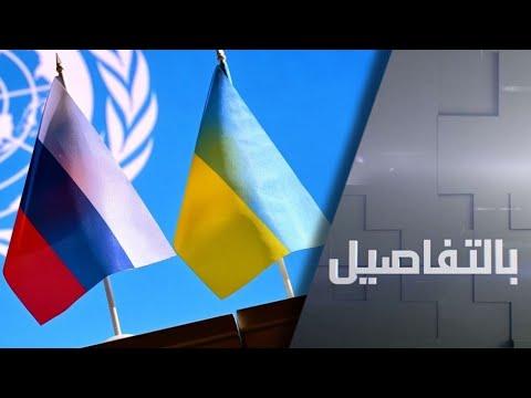 ماذا بعد طرد روسيا لقنصل أوكرانيا؟  - نشر قبل 2 ساعة