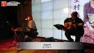 星村麻衣 - regret