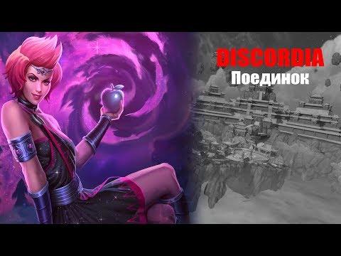 видео: generic smite: joust (casual) - discordia/Дискордия. season 4.