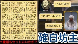 【人狼J実況151】本指定わし!?確白となったてるてる坊主の悲劇【10人村】
