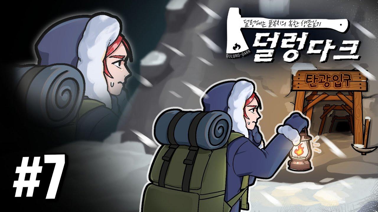 극한의 추위에서 살아남기 - '탐험' (덜렁다크 #7)
