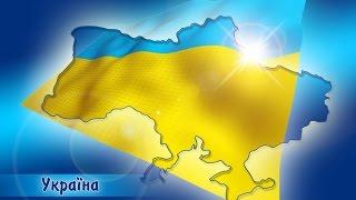 Судьба Украины на 2016 год. Гадание на картах таро