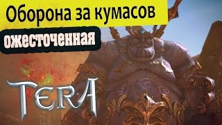 TERA online(RU) Веселье в игре - Оборона за Кумасов