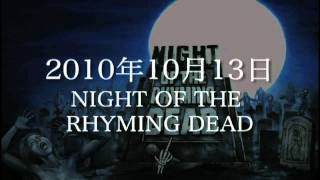 10/13日にBABY CROWN ENTERTAINMENTから発売されるRHYMING DEADのアルバ...