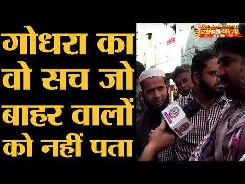 Godhra में Hindu-Muslim एक दूसरे के बारे में क्या सोचते हैं? | Gujarat Elections 2017