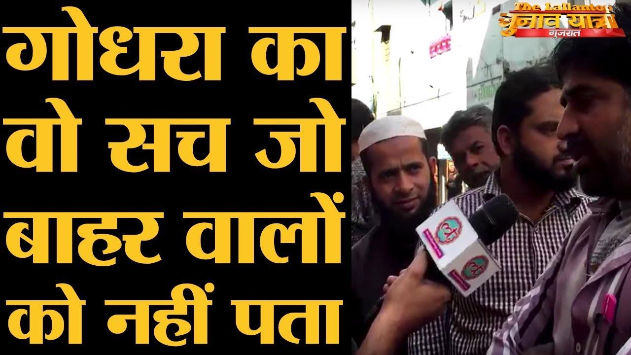 गोधरा में हिंदू-मुसलमान एक दूसरे के बारे में क्या सोचते हैं? | Gujarat Elections 2017