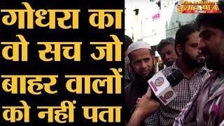 Godhra में Hindu Muslim एक दूसरे के बारे में क्या सोचते हैं? | Gujarat Elections 2017