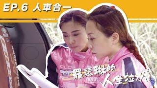 《羅瑟琳的人生拉力賽》EP6 人車合一|亞洲越野拉力賽地形提早曝光!!!