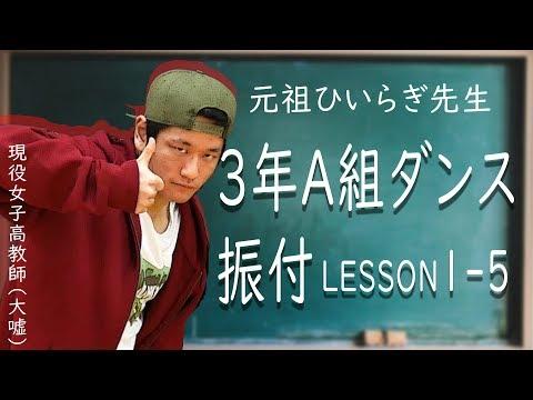 「3年A組ダンス」リアル柊先生による振付授業【LESSON 1~5】暫定10エイト #ひいらぎ屋