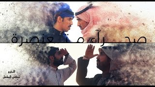 فلم صحراء متعنصره Racist Desert Film