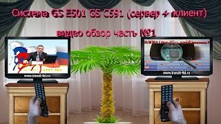 Обзор по GS E 501 ! Система для цифрового телевидения GS E501 GS C591(, 2014-06-07T17:35:47.000Z)