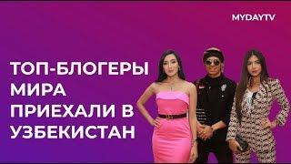Знаменитые блогеры мира рекламируют Узбекистан