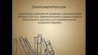 Анализ стихотворения: литературное направление (часть1)