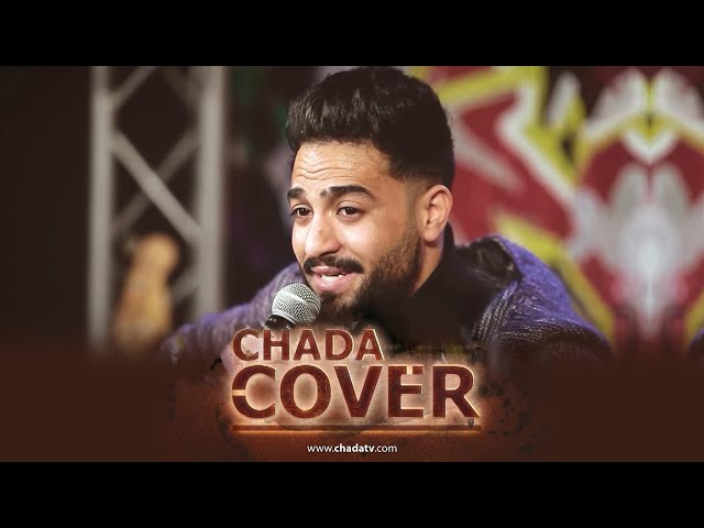 CHADA COVER : Abdelhadi Elwafi