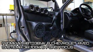 Громкий автозвук в Chevrolet Aveo + Система за 100к в Ford Focus