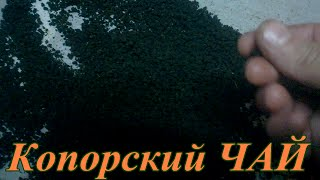 Как приготовить Копорский Чай   (Иван чай) в домашних условиях  Рецепт приготовления Копорского чая