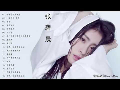 Best Songs Of Zhang Bichen张碧晨 Zhang Bichen Playlist 2018 精選18首傷感歌