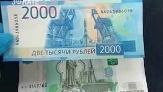 Находчивые кубанцы продают новые купюры 200 и 2000 рублей. Новости Эфкате Сочи