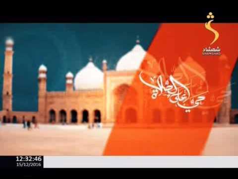 Azan from Shamshad TV
