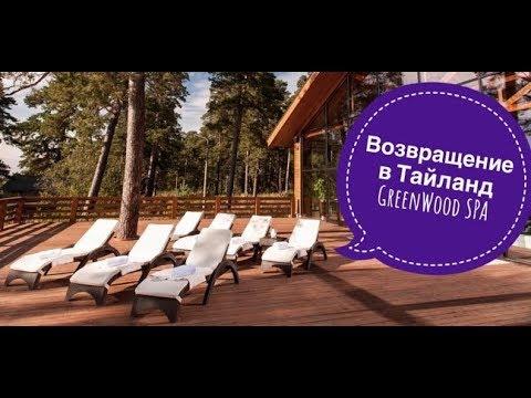 GreenWood Spa Новосибирск. Возвращаемся в Тайланд
