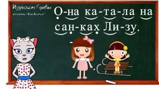 Урок 16. Учим букву З, читаем слоги, слова и предложения вместе с кисой Алисой. (0+)