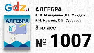 № 1007- Алгебра 8 класс Макарычев