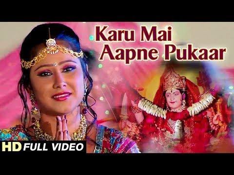 OFFICIAL Full Video: Karu Mai Aapne Pukaar | Jai Hinglaj Maa Movie Song | K Shailendra, Khushbu