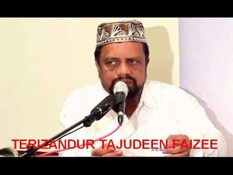My Wife By Terizandur Tajudeen Faizee - Tamil Islamic Song