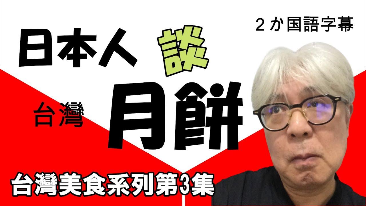 【台灣美食系列第3集】日本人談月餅. 快到中秋節時, 每年回想到的故事,我要與大家分享.