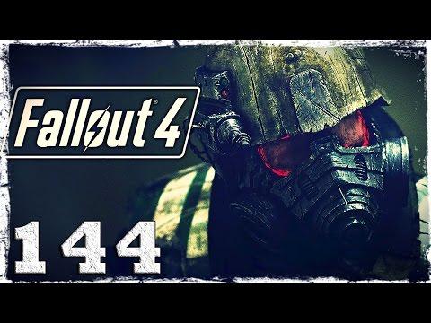 Смотреть прохождение игры Fallout 4. #144: Старое место, новая цель.
