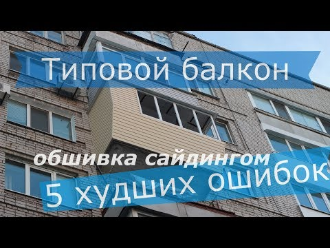 Ремонт балкона - ТОП 5 ошибок монтажа сайдинга