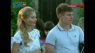 Пара из Челябинска выиграла сертификат на свадьбу