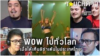 ลิซ่าเต้นสุดแซ่บ จนคนทั่วโลกต้องตะลึง : มาดู Reaction ของแฟนต่างประเทศที่ได้เห็นลิซ่าเต้นในไทยกัน