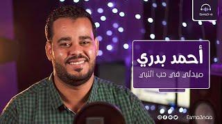 Esmanaa - اسمعنا - احمد بدري - ميدلي في حب النبي