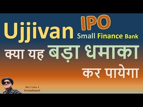 ujjivan-small-finance-bank-ipo-|