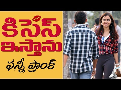 KISSES ISTHAANU a Funny Prank in Telugu | Pranks in Hyderabad 2018 | FunPataka