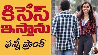 KISSES ISTHAANU a Funny Prank in Telugu | Pranks in Hyderabad 2018 | FunPataka