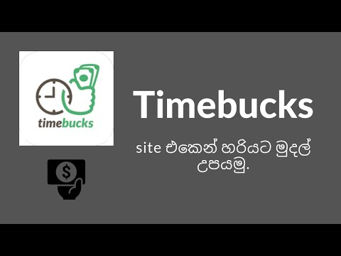 How to earn with Timebucks | Sinhala