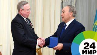 Назарбаев наградил покидающего страну посла США - МИР 24