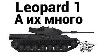 Leopard 1 - А их много