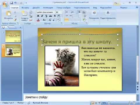 как из фото сделать презентацию