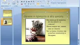 Создание презентации в программе Power Point (1).mp4((автор ролика Светлана Шолом) Как сделать запись с экрана монитора, создать свой видеоролик - презентацию,..., 2011-10-15T04:42:33.000Z)