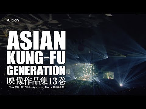 ASIAN KUNG-FU GENERATION 映像作品集13巻 〜Tour 2016 ? 2017 「20th Anniversary Live」 at 日本武道館〜 (Trailer)