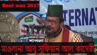 Bangla Waz Maulana Abu Sufian Al qaderi Khandu Durbar Sharif' Sunni Conference  2017