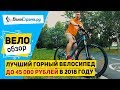 ЛУЧШИЙ ГОРНЫЙ ВЕЛОСИПЕД ДО 45 000 РУБЛЕЙ В 2018 ГОДУ!