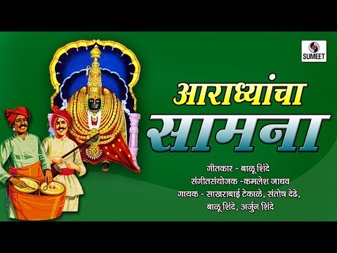 Aradhyancha Saamna - Devi Bhaktigeet - Video Jukebox -  Sumeet Music