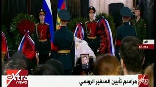 بالفيديو| بوتين يضع إكليلا من الزهور أمام جثمان السفير الروسي